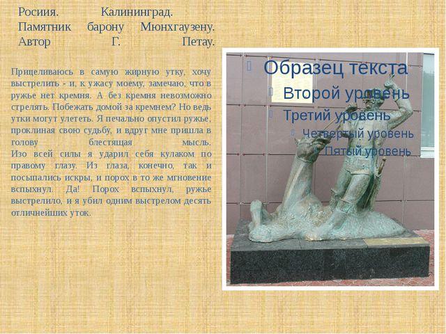 Росиия. Калининград. Памятник барону Мюнхгаузену. Автор Г. Петау. Прицеливаюс...