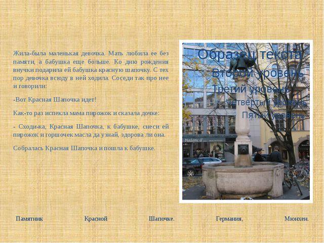 Памятник Красной Шапочке. Германия, Мюнхен.  Жила-была маленькая девочка. Ма...