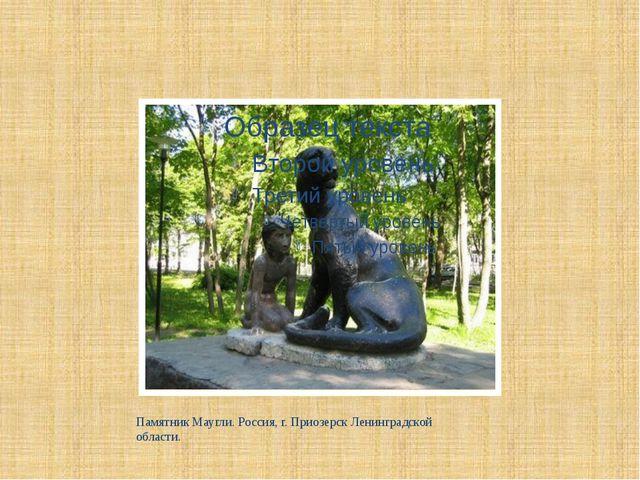 Памятник Маугли. Россия, г. Приозерск Ленинградской области.