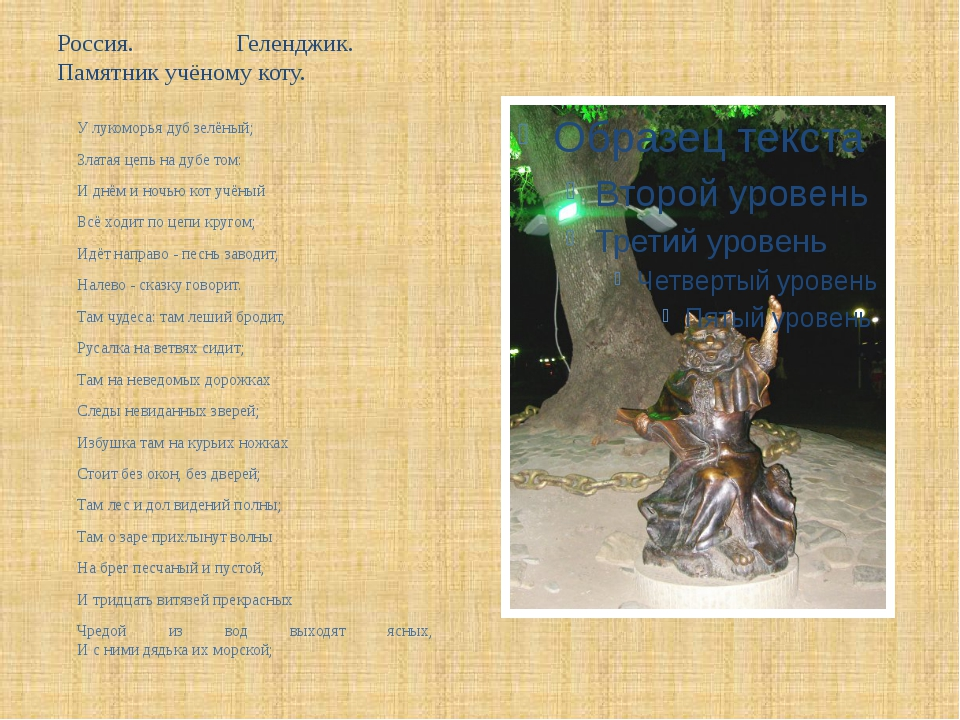 Россия. Геленджик. Памятник учёному коту. У лукоморья дуб зелёный; Златая цеп...