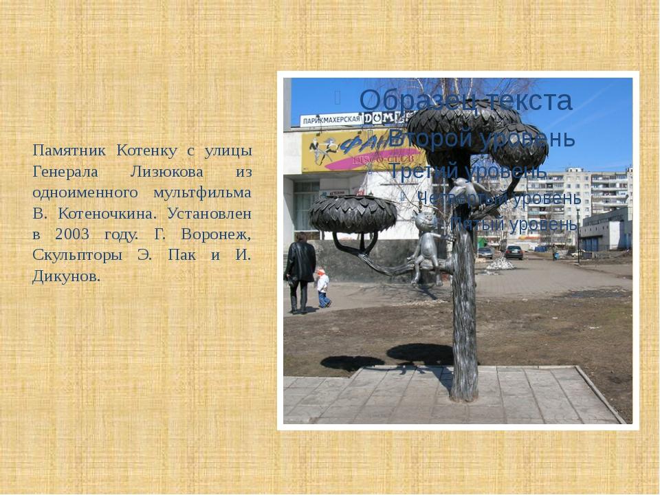 Памятник Котенку с улицы Генерала Лизюкова из одноименного мультфильма В. Кот...