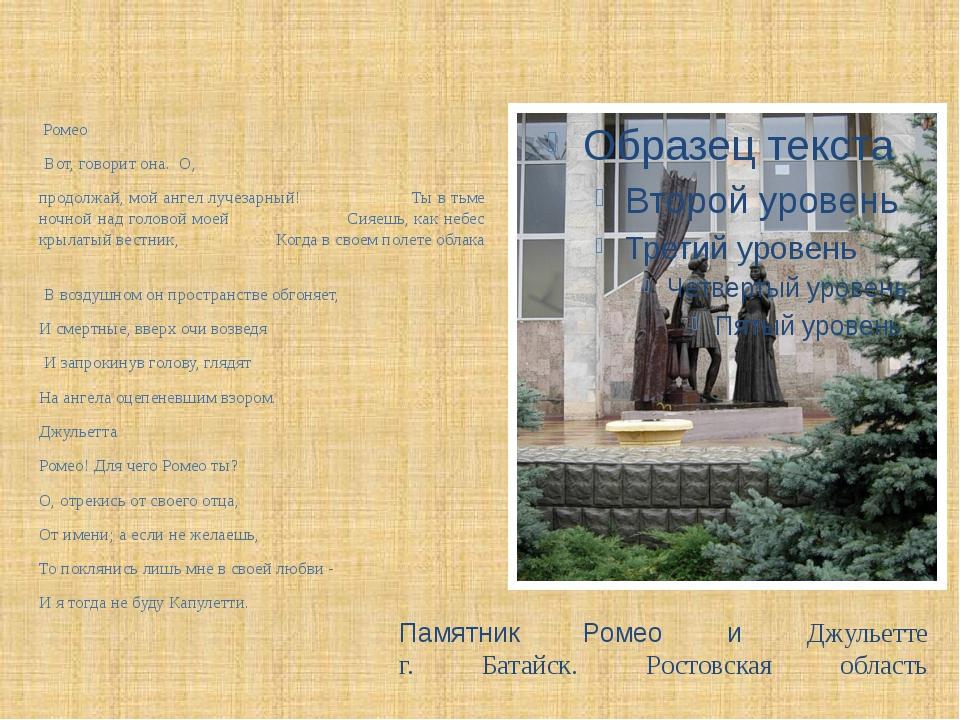 Памятник Ромео и Джульетте г. Батайск. Ростовская область Ромео Вот, говорит...