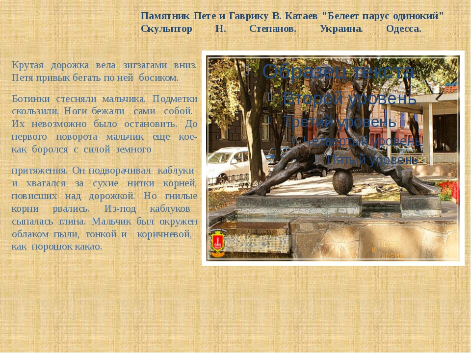"""Памятник Пете и Гаврику В. Катаев """"Белеет парус одинокий"""" Cкульптор Н. Степан..."""