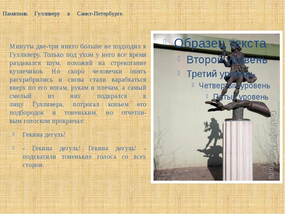 Памятник Гулливеру в Санкт-Петербурге. Минуты две-три никто больше не подходи...