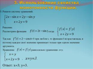 3. Решите систему уравнений. Решение. Рассмотрим функцию , тогда Так как > 0