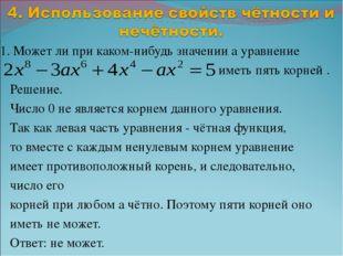 1. Может ли при каком-нибудь значении а уравнение иметь пять корней . Решение