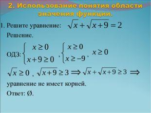 1. Решите уравнение: Решение. ОДЗ: , , , уравнение не имеет корней. Ответ: Ø.