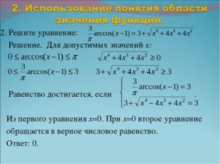 2. Решите уравнение: Решение. Для допустимых значений x: Равенство достигаетс