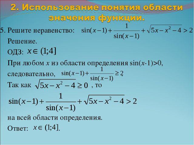 5. Решите неравенство: Решение. ОДЗ: При любом x из области определения sin(x...