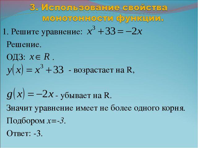 1. Решите уравнение: Решение. ОДЗ: . - возрастает на R, - убывает на R. Знач...
