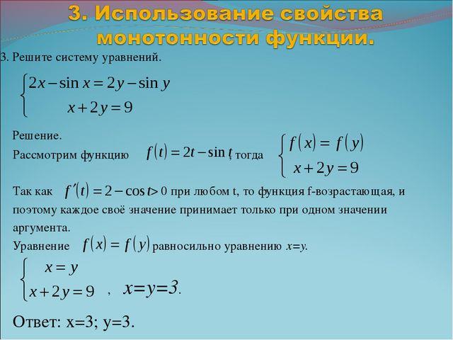 3. Решите систему уравнений. Решение. Рассмотрим функцию , тогда Так как > 0...