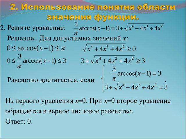2. Решите уравнение: Решение. Для допустимых значений x: Равенство достигаетс...