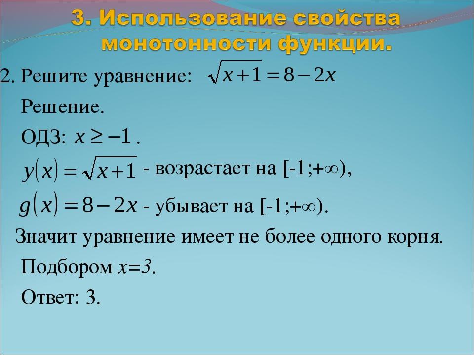 2. Решите уравнение: Решение. ОДЗ: . - возрастает на [-1;+∞), - убывает на [-...