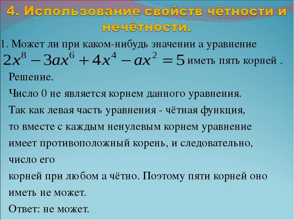 1. Может ли при каком-нибудь значении а уравнение иметь пять корней . Решение...