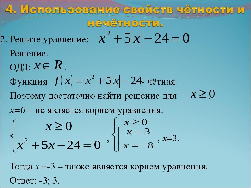 2. Решите уравнение: Решение. ОДЗ: . Функция - чётная. Поэтому достаточно най...