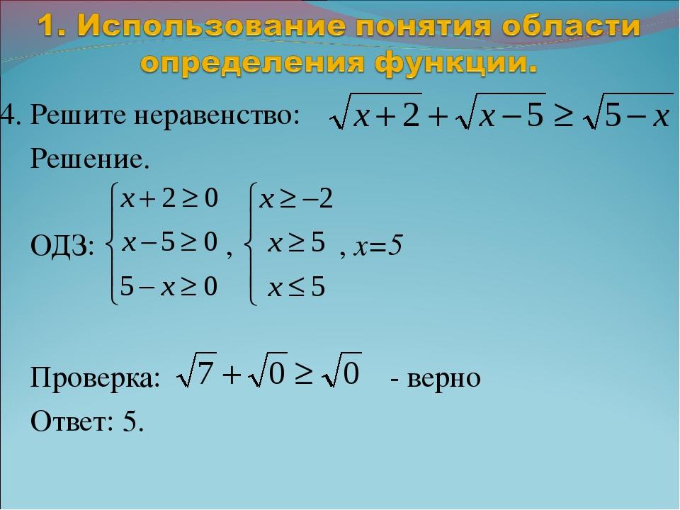 4. Решите неравенство: Решение. ОДЗ: , , x=5 Проверка: - верно Ответ: 5.