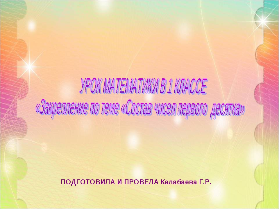 ПОДГОТОВИЛА И ПРОВЕЛА Калабаева Г.Р.