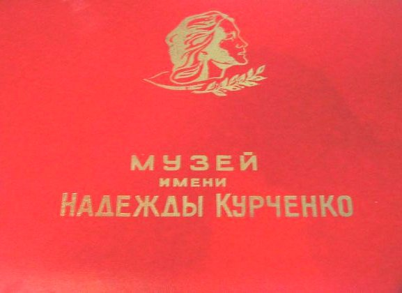 C:\Users\Марина\Desktop\Н. Курченко\2MC9rz.jpg