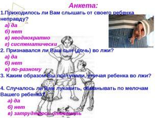 1.Приходилось ли Вам слышать от своего ребенка неправду? а) да б) нет в) неод