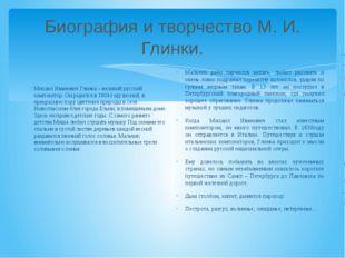 Биография и творчество М. И. Глинки. Михаил Иванович Глинка – великий русский