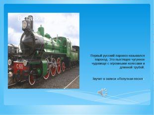 Первый русский паровоз назывался пароход. Это пыхтящее чугунное чудовище с о