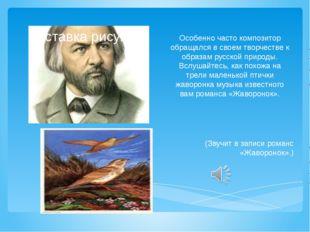Особенно часто композитор обращался в своем творчестве к образам русской прир