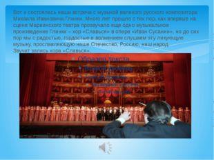 Вот и состоялась наша встреча с музыкой великого русского композитора Михаила