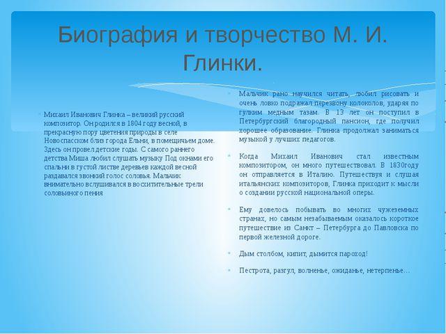 Биография и творчество М. И. Глинки. Михаил Иванович Глинка – великий русский...