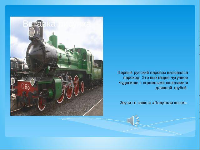 Первый русский паровоз назывался пароход. Это пыхтящее чугунное чудовище с о...