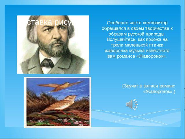 Особенно часто композитор обращался в своем творчестве к образам русской прир...