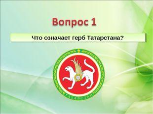 Что означает герб Татарстана?