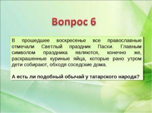 В прошедшее воскресенье все православные отмечали Светлый праздник Пасхи. Гла