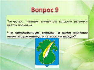 Перед вами герб Атни́нского района Республики Татарстан, главным элементом ко