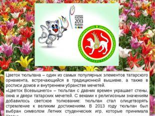 Цветок тюльпана – один из самых популярных элементов татарского орнамента, вс