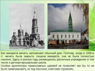 Без минарета мечеть напоминает обычный дом. Поэтому, когда в 1930-е гг. мечет