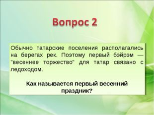 Обычно татарские поселения располагались на берегах рек. Поэтому первый бэйрэ