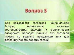 Как называется татарское национальное блюдо, являющееся символом гостеприимст