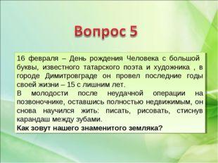 16 февраля – День рождения Человека с большой буквы, известного татарского по