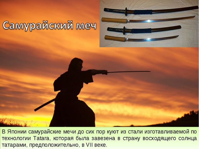 В Японии самурайские мечи до сих пор куют из стали изготавливаемой по техноло...