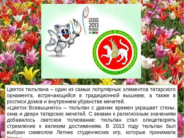 Цветок тюльпана – один из самых популярных элементов татарского орнамента, вс...