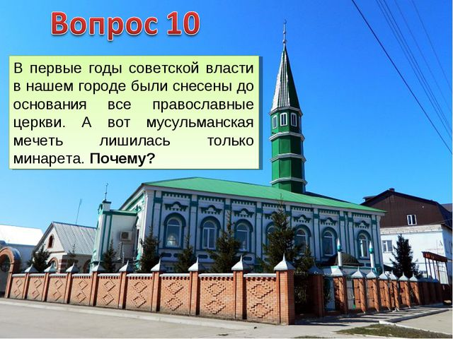 В первые годы советской власти в нашем городе были снесены до основания все п...