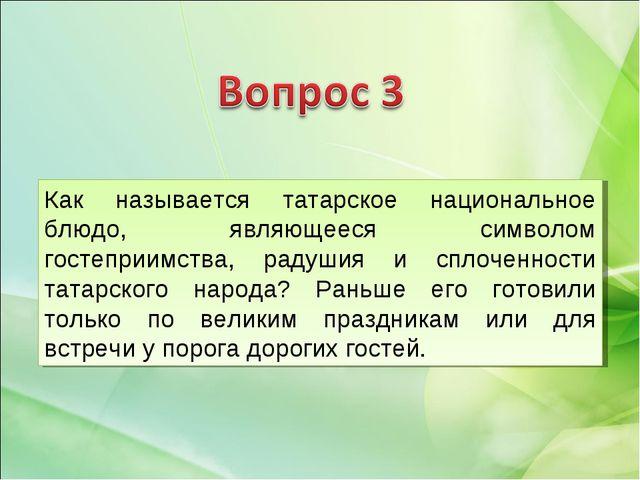 Как называется татарское национальное блюдо, являющееся символом гостеприимст...