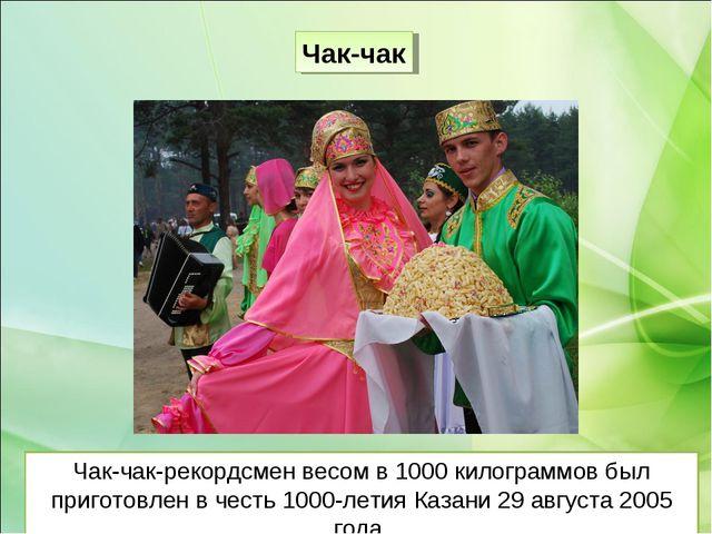 Чак-чак-рекордсмен весом в 1000 килограммов был приготовлен в честь 1000-лети...