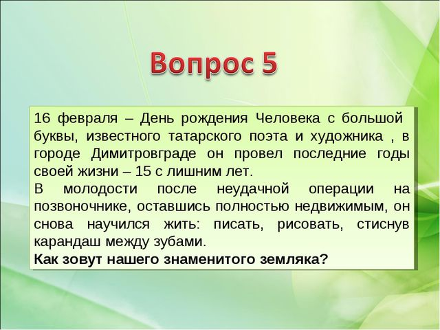 16 февраля – День рождения Человека с большой буквы, известного татарского по...