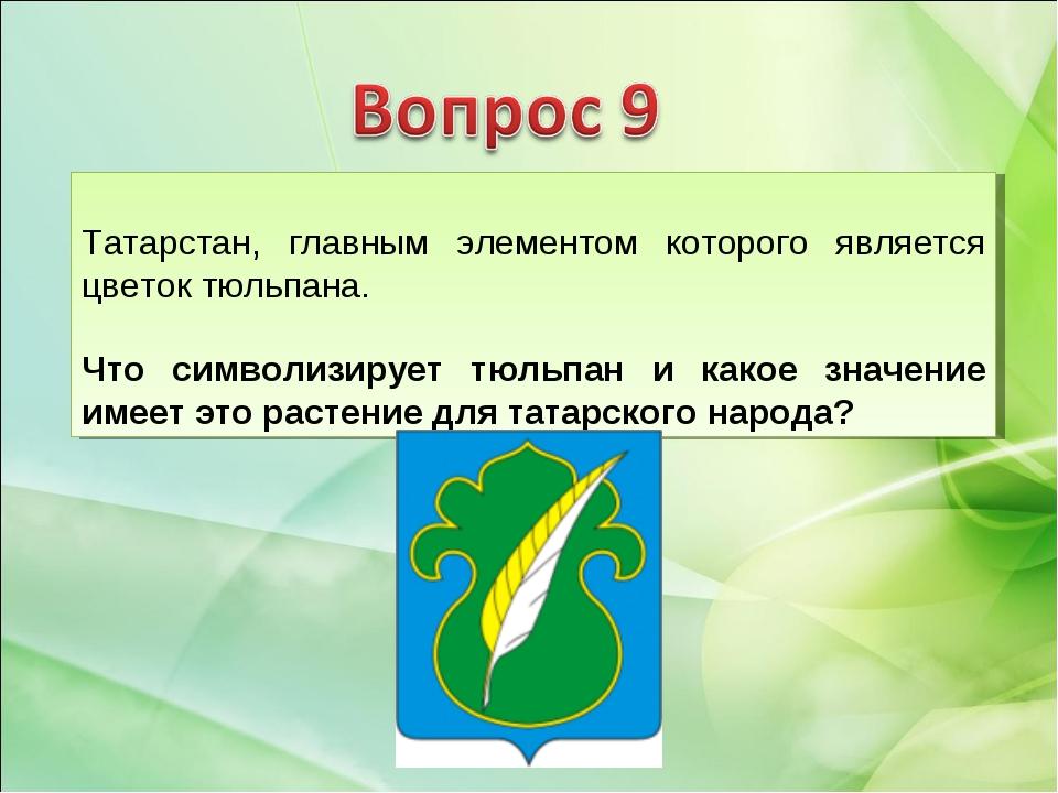 Перед вами герб Атни́нского района Республики Татарстан, главным элементом ко...