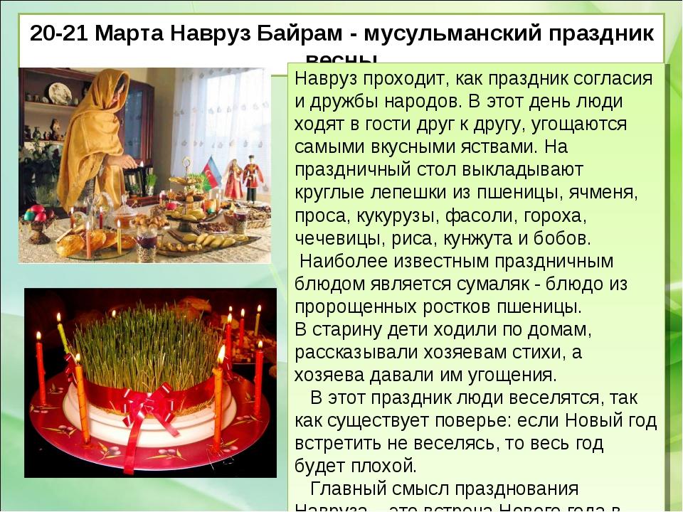 20-21 Марта Навруз Байрам - мусульманский праздник весны Навруз проходит, как...
