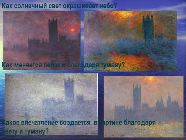 Как солнечный свет окрашивает небо? Как меняется пейзаж благодаря туману? Как...