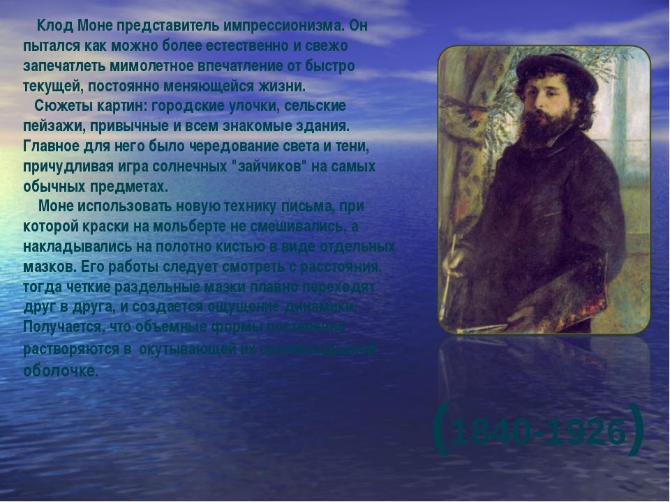 (1840-1926) Клод Моне представитель импрессионизма. Он пытался как можно боле...