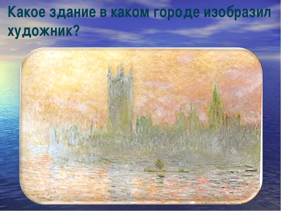 Какое здание в каком городе изобразил художник?