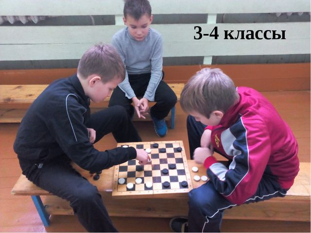 3-4 классы